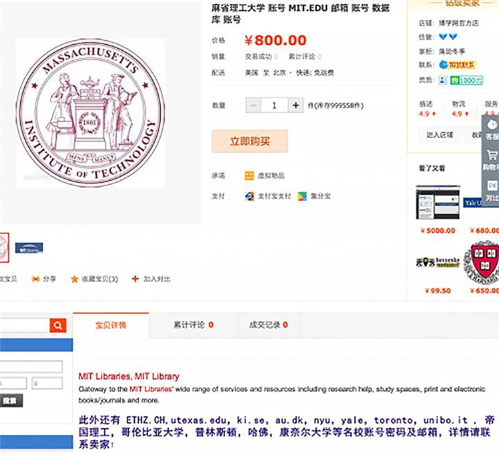 fake college email in china
